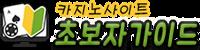 카지노사이트 초보자가이드 로고