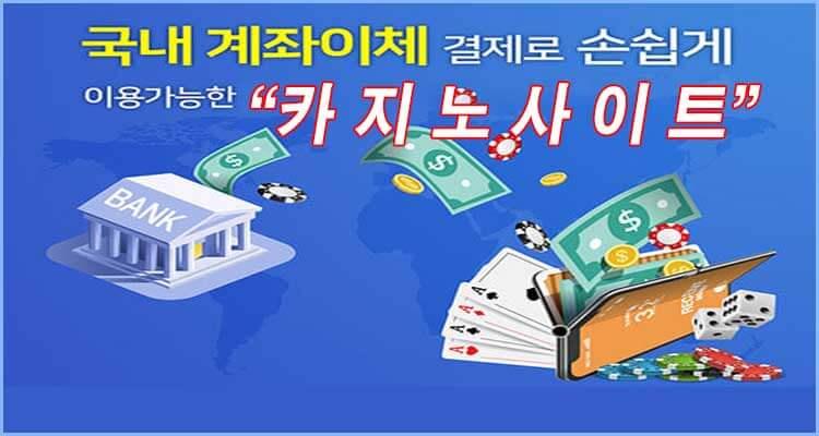 은행송금을 통한 카지노사이트 결제 방법